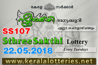 kerala lottery 22/5/2018, kerala lottery result 22.5.2018, kerala lottery results 22-05-2018, sthree sakthi lottery SS 107 results 22-05-2018, sthree sakthi lottery SS 107, live sthree sakthi lottery SS-107, sthree sakthi lottery, kerala lottery today result sthree sakthi, sthree sakthi lottery (SS-107) 22/05/2018, SS 107, SS 107, sthree sakthi lottery SS107, sthree sakthi lottery 22.5.2018, kerala lottery 22.5.2018, kerala lottery result 22-5-2018, kerala lottery result 22-5-2018, kerala lottery result sthree sakthi, sthree sakthi lottery result today, sthree sakthi lottery SS 107, , keralagovernment, result, gov.in, picture, image, images, pics, pictures kerala lottery, kl result, yesterday lottery results, lotteries results, keralalotteries, kerala lottery