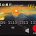 [加辦]玉山世界卡