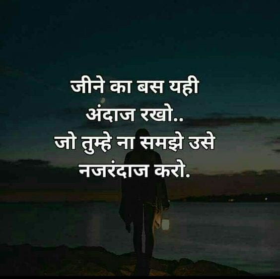 Jeene Andaaz Heart Touching Quote
