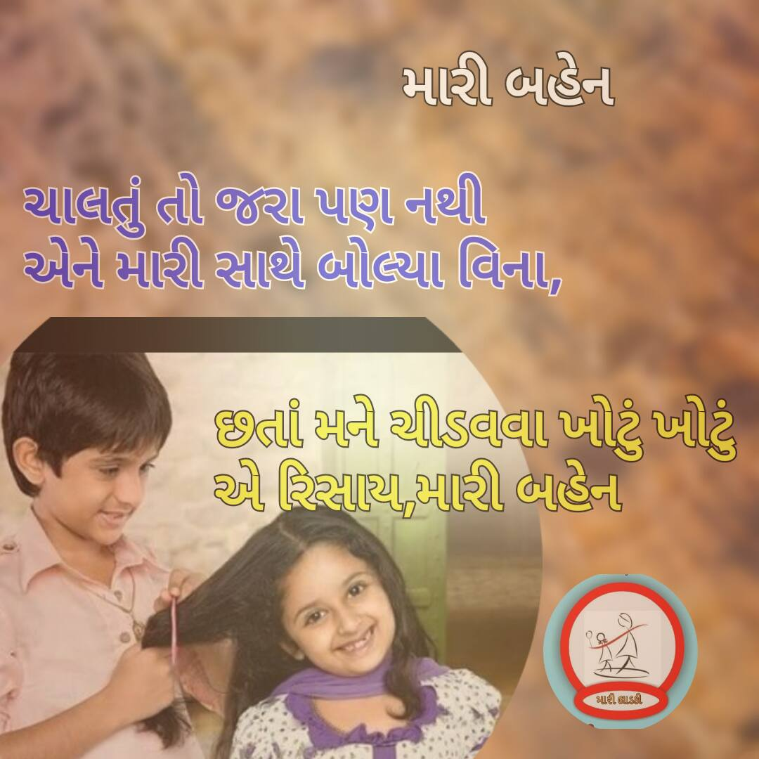 Brother And Sister Relationship Quotes In Gujarati