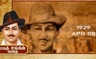 The Legend Of Bhagat Singh | News 7 Tamil