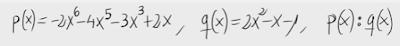 26.División de polinomios 1