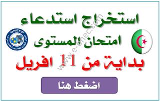 http://www.e-onec.com/2016/11/2016-2017convocation.html