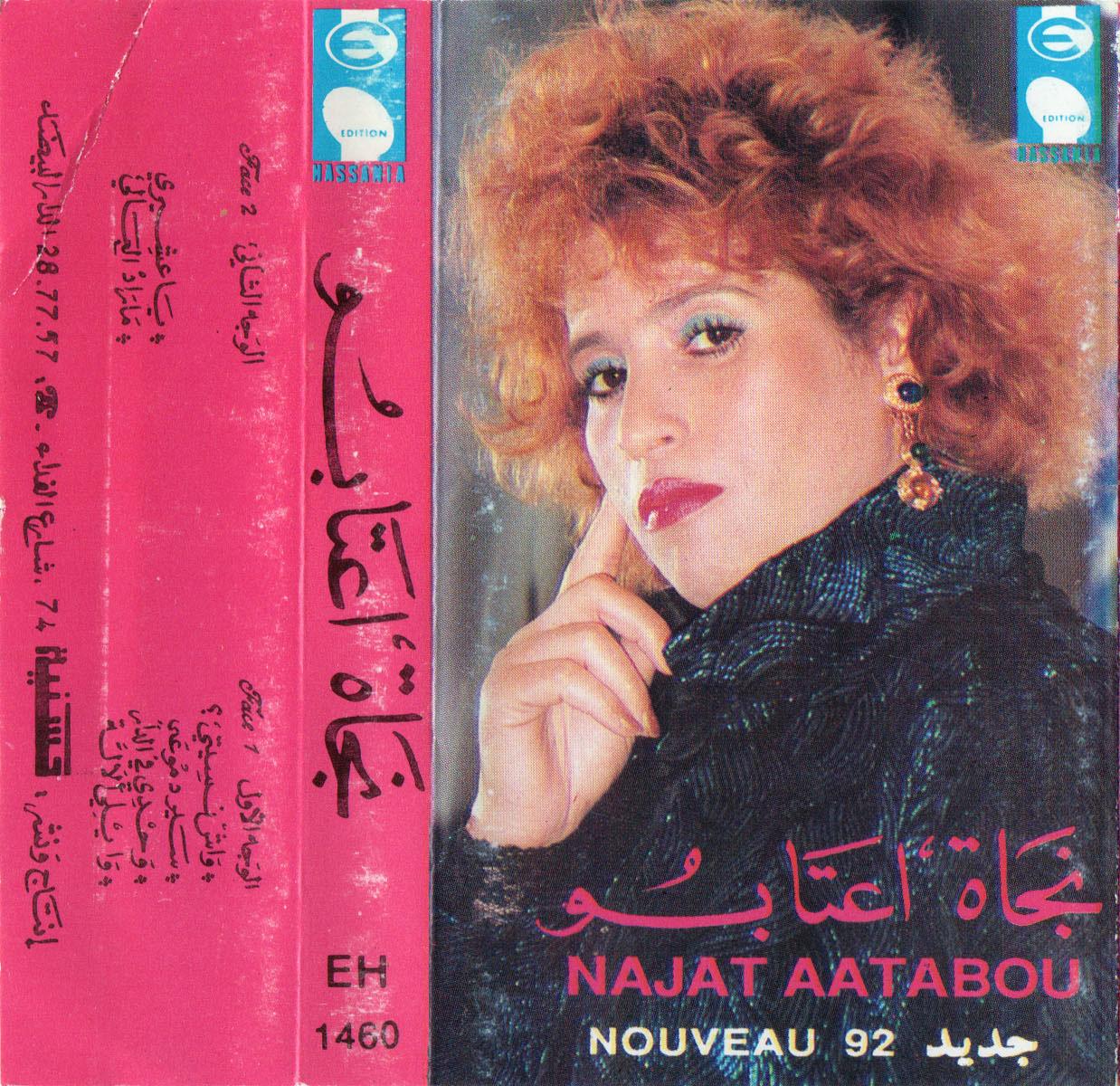BOUCHAIB TÉLÉCHARGER KHALFI MUSIC EL