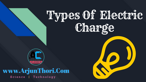 Types Of Electric Charge