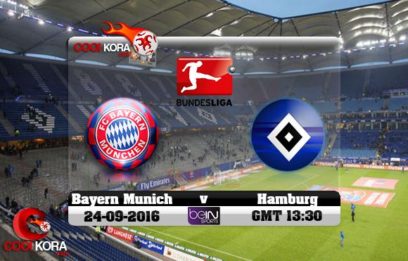 مشاهدة مباراة هامبورغ وبايرن ميونخ اليوم 24-9-2016 في الدوري الألماني