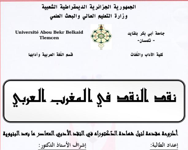 نقد النقد في المغرب العربي