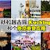 砂拉越Kuching古晋,40个景点美食攻略!