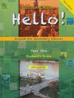 حمل الكتاب المدرسى فى اللغة الانجليزية الصف الاول الثانوى الفصل الدراسى الاول 2019