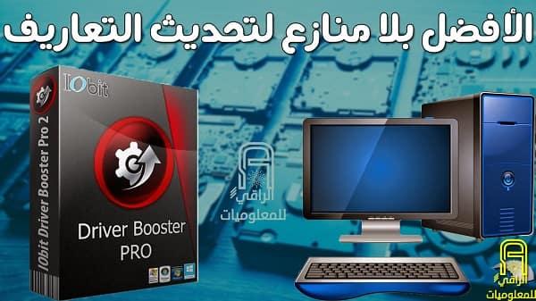 تحميل برنامج Driver Booster 6 أفضل برنامج لتحديث تعريفات الكمبيوتر