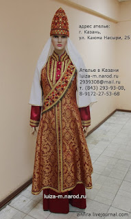костюм казанской царицы Сююмбеки