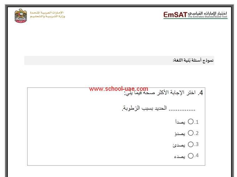 نموذج امتحان امسات عربى emsat مع الحل لطلبة الصف الثانى عشر