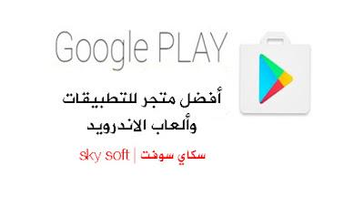 متجر جوجل بلاي Google PLAY Market