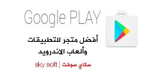 تحميل تطبيق متجر جوجل بلاي Google PLAY Market للاندرويد apk