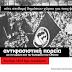 Ιωάννινα:Aντιφασιστική Πορεία Στη Μνήμη Του Παύλου Φυσσα, σήμερα  Δευτέρα 18 Σεπτεμβρίου