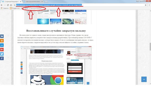 Фиксации ссылки в панели закладок Google Chrome