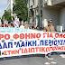 Συλλαλητήριο και απεργίες ενάντια στο πολυνομοσχέδιο