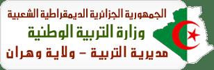 قوائم الناجحين في الامتحان المهني 2016  مديرية التربية لولاية وهران