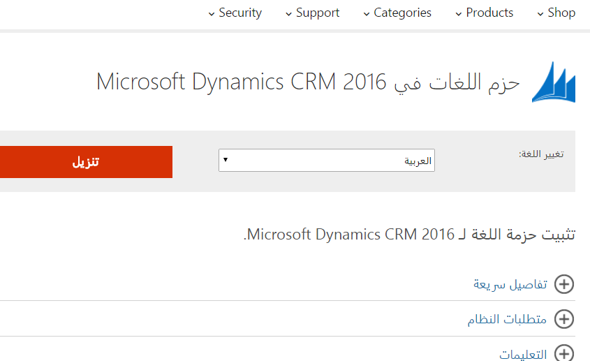 By Looking To The Language Packs List For Microsoft Dynamics CRM 2016 At Download Centeryou Will Not Find Arabic Pack