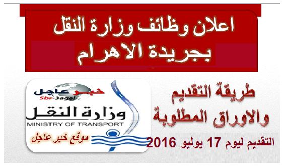 """وزارة النقل تعلن عن وظائف بالاعلان """" 2 لسنة 2016 """" والتقديم ليوم 17 يوليو منشور بالاهرام"""