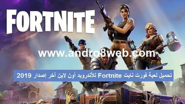 تحميل لعبة فورت نايت Fortnite للأندرويد أون لاين آخر إصدار 2019,تحميل لعبة فورت نايت Fortnite للأندرويد أون لاين جاهزة آخر إصدار 2019,فورت نايت Fortnite,فورت نايت Fortnite للأندرويد,تحميل لعبة فورت نايت Fortnite أون لاين للأندرويد آخر إصدار 2019,تحميل لعبة فورت نايت Fortnite للأندرويد أون لاين آخر تحديث 2019,تحميل لعبة فورت نايت Fortnite للأندرويد جاهزة أحدث إصدار 2019,تحميل وتنزيل لعبة فورت نايت Fortnite للأندرويد آخر إصدار 2019,تنزيل لعبة فورت نايت Fortnite للأندرويد 2019,تحديث لعبة فورت نايت Fortnite للأندرويد 2019,تحميل مباشر لعبة فورت نايت Fortnite للأندرويد أون لاين آخر إصدار 2019