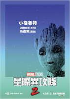 Guardians of the Galaxy Vol. 2 Movie Poster 19