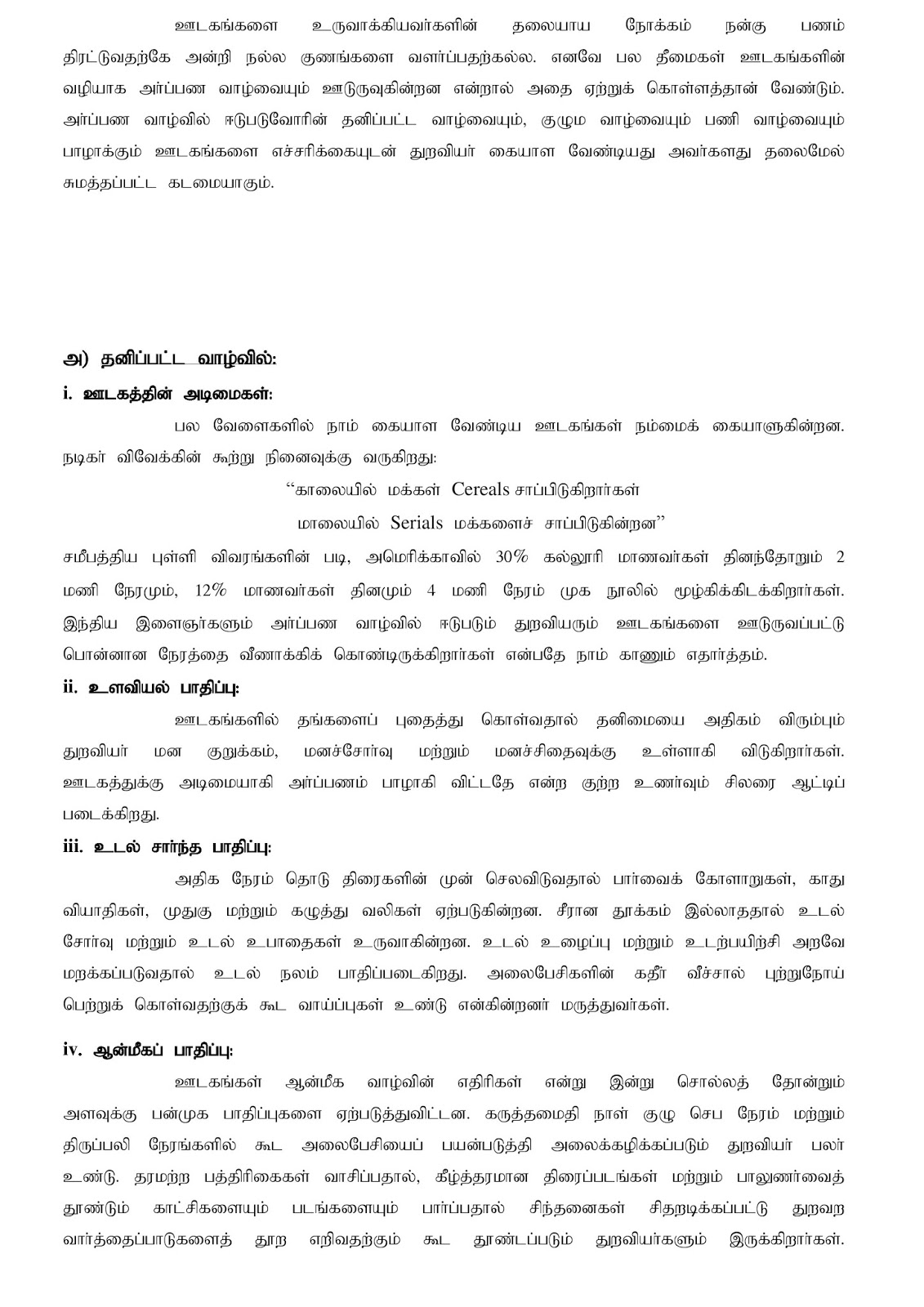 tamil kaddurai Embed (for wordpresscom hosted blogs and archiveorg item  tags).
