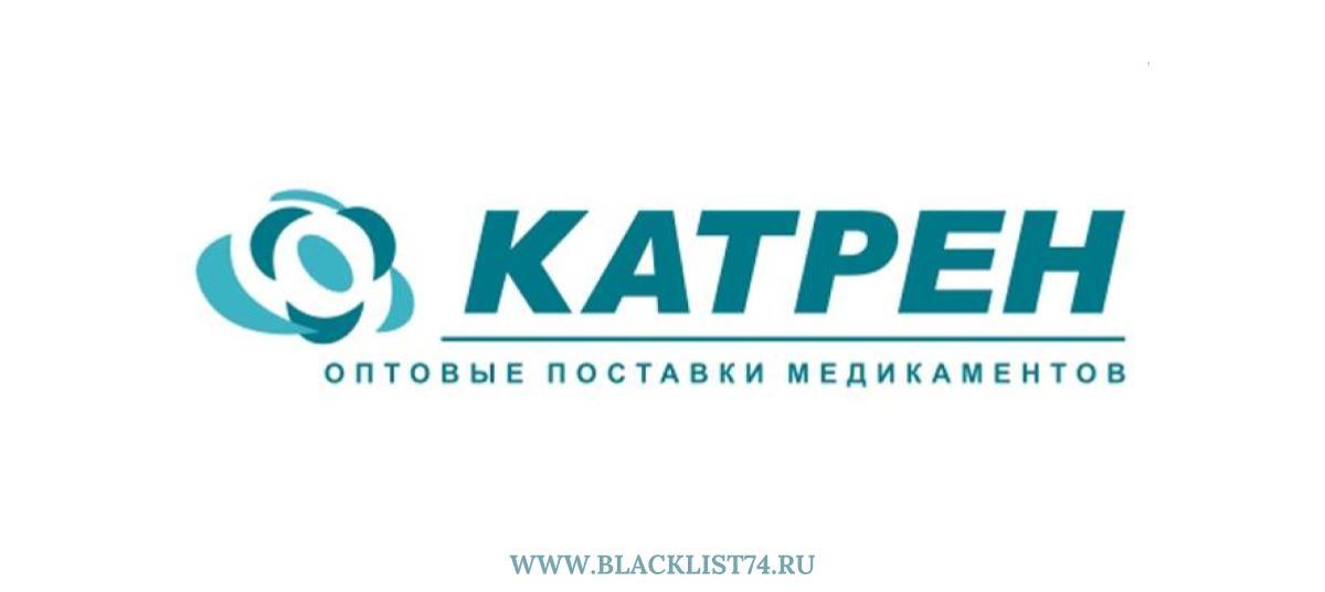 АОНПК «Катрен», г. Челябинск
