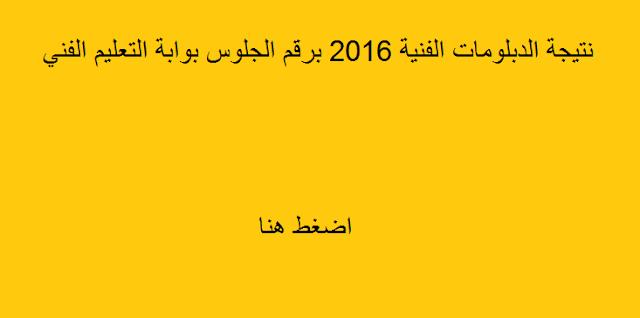 قريبا .. نتيجة الدبلومات الفنية 2016 (زراعى تجارى صناعى) محافظة برقم الجلوس موقع وزارة التربية والتعليم