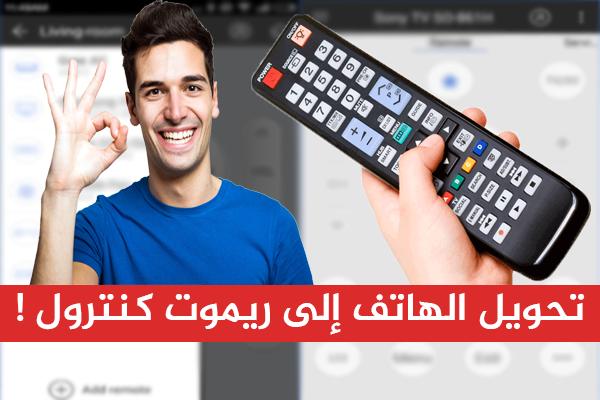 أفضل تطبيق لتحويل هاتفك الذكي إلى ريموت كنترول لتشغيل التلفاز و العديد من الأجهزة المنزلية