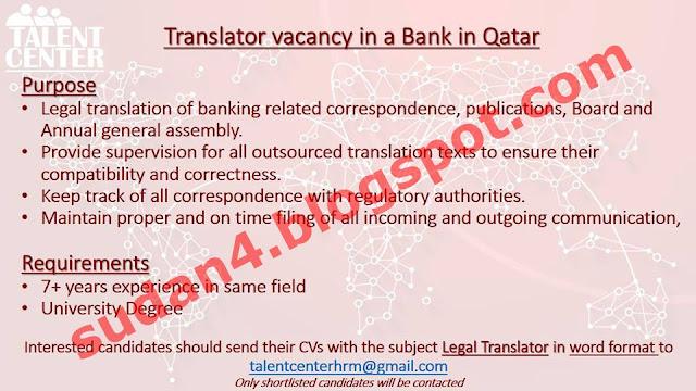 وظيفة مترجم في بنك بدولة قطر