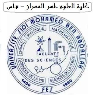 alwadifa-maroc-2018-emploi-public-recrutement