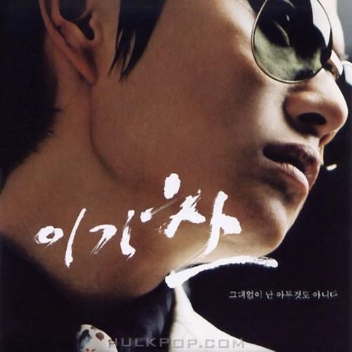 Lee Ki Chan – 그대없이 난 아무것도 아니다