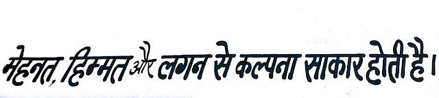 Dream-success-Hindi-GOod-Sayings