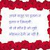 2 Line Hindi Shayari For Whatsapp