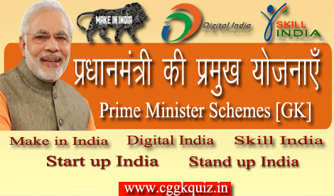 Its indian gk quiz & current affairs hindi -pradhan mantri [pm] yojana important dates, all indian govt. scheme: make in india, digital india, skill india, start up india, stand up india gk questions hindi.