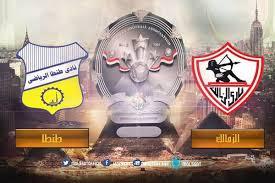 اون لاين مشاهدة مباراة الزمالك وطنطا بث مباشر 4-2-2018 الدوري المصري اليوم بدون تقطيع