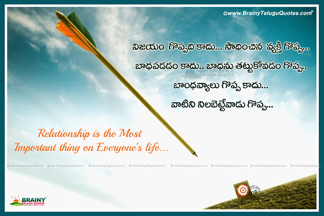 Telugu life Changing Quotes with hd wallpapers, Goal Reaching success sayings in Telugu