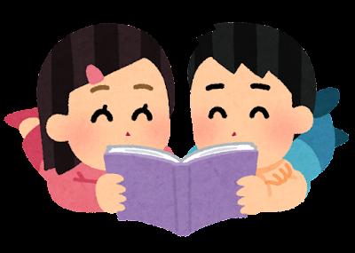 一緒に本を読む子供たちのイラスト(男の子と女の子)