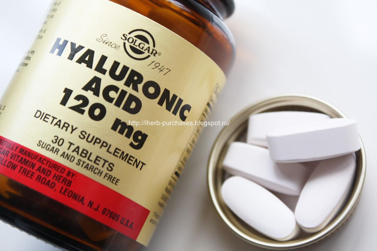 гиалуроновая кислота витамины бады таблетка уход за кожей отзыв iherb