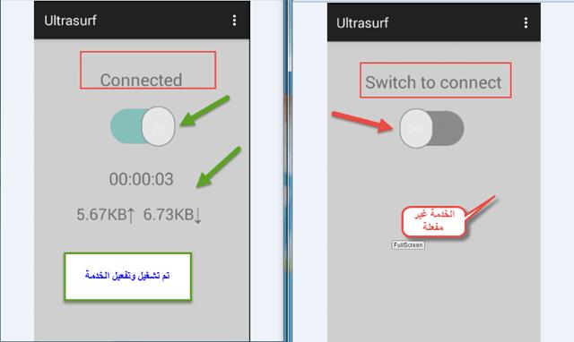 افضل تطبيق VPN للتصفح الامن والتخفى للكمبيوتر وهواتف الاندرويد 3.png