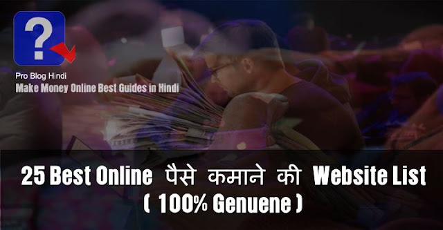 online paise kamane ki site, make money online guide in hindi, internet se paise kaise kamaye, online paise kamane ke tarike in hindi