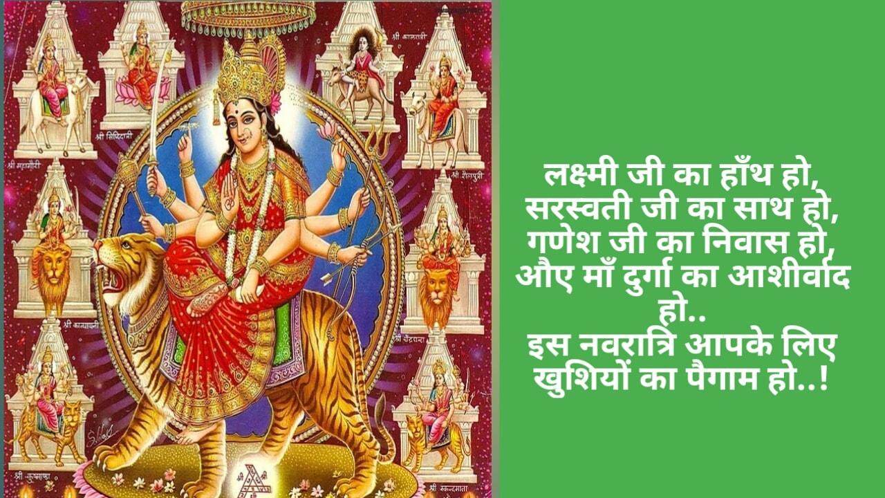 navratri image Shayari