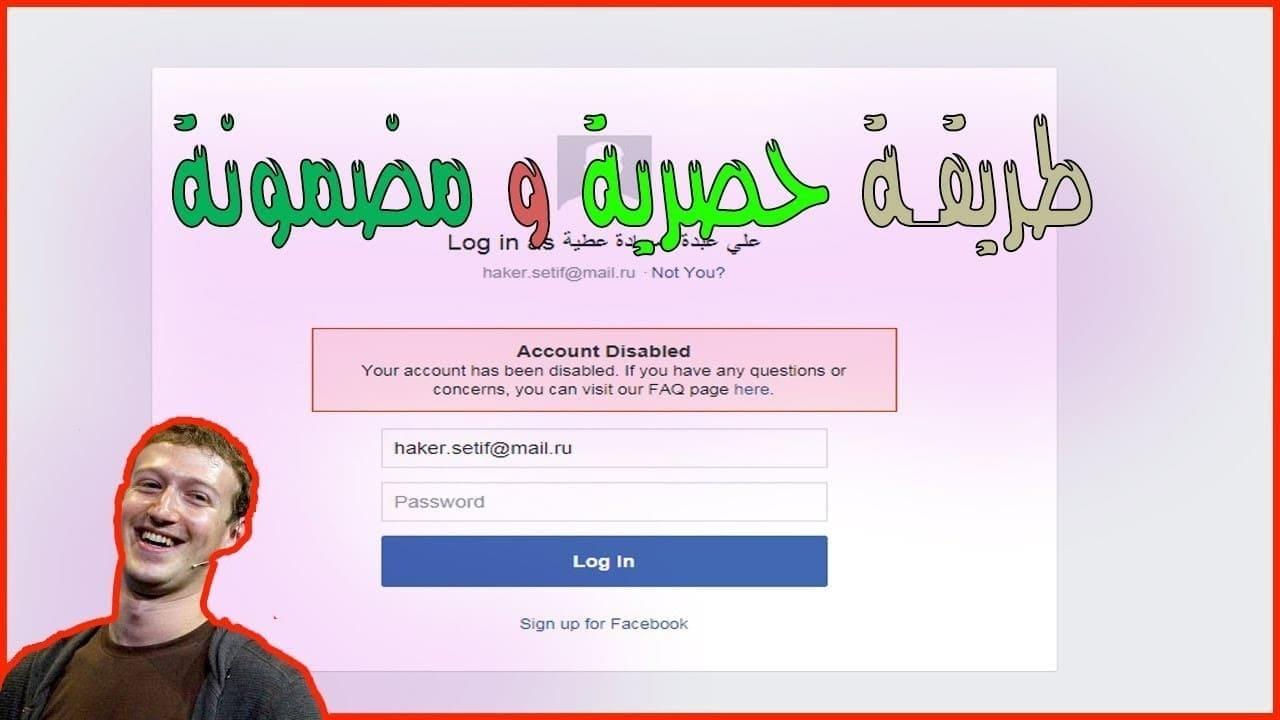 استرجاع حساب معطل فيسبوك بدون هويه خلال خمس دقائق سواء انتحال او انتهاك 2018