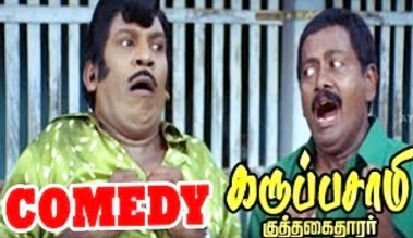 Karuppusamy Kuththagaithaarar full movie scenes | vadivelu escapes from a murderer | Vadivelu comedy