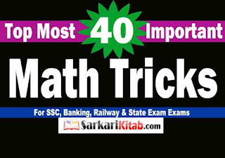 top-most-40-important-maths-tricks.html Title