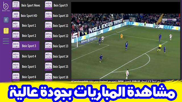 مشاهدة قنوات bein sport مجانا على الكمبيوتر 2019
