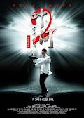 葉問2 - Ip Man2 (2010)