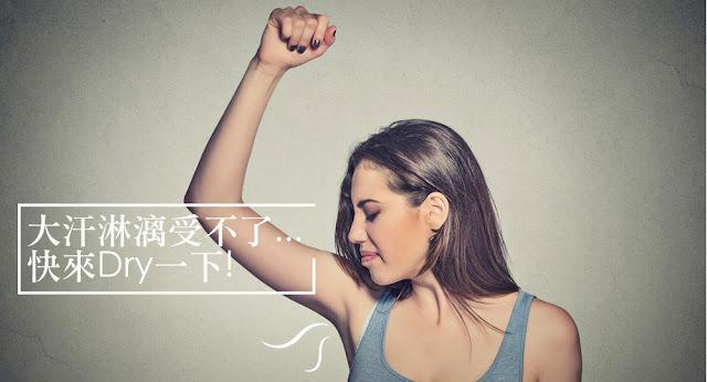 彤顏診所-miraDry-多汗症原因症狀-治療方法-價格費用推薦-狐臭-醫學美容