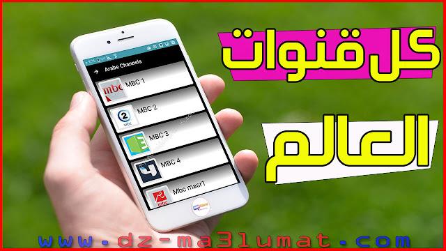 تطبيق IPTV لمشاهدة أفلامك و مسلسلاتك العربية المفضلة لسهرات شهر رمضان الكريم